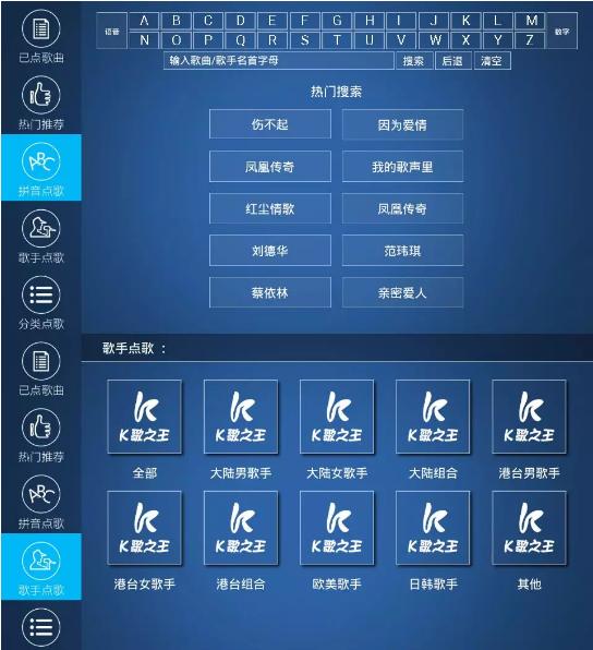 在家就能想唱就唱,一款无限制K歌盒子软件--K歌之王