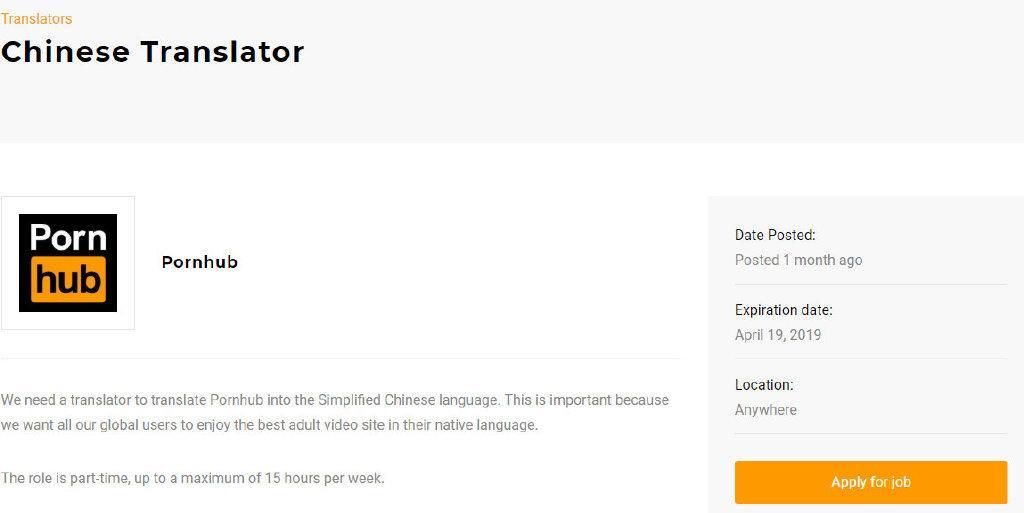 某业界领先的P站正在招聘兼职中文翻译。