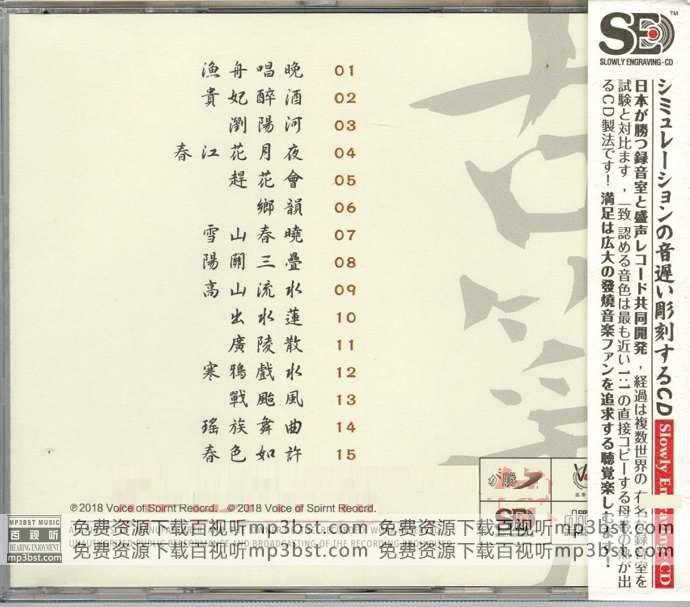群星_-_《国乐精英_古筝》1比1直刻韩国母带_模拟之声慢刻CD[WAV](mp3bst.com)