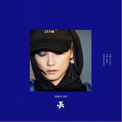 李宇春 - 长[FLAC EP]