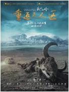 藏北秘嶺-重返無人區