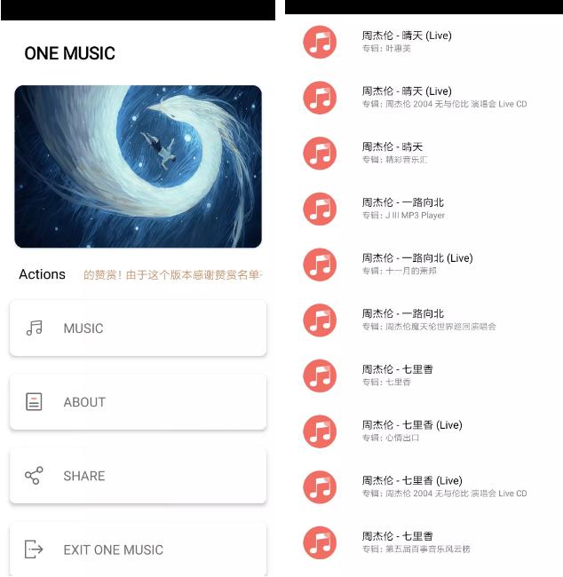 5f5ad7e6160a154a672c99b4 一款可以免费试听以及下载无损音乐的软件——one music