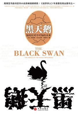 《黑天鵝》   納西姆·尼古拉斯·塔勒布   txt+mobi+epub+pdf電子書下載