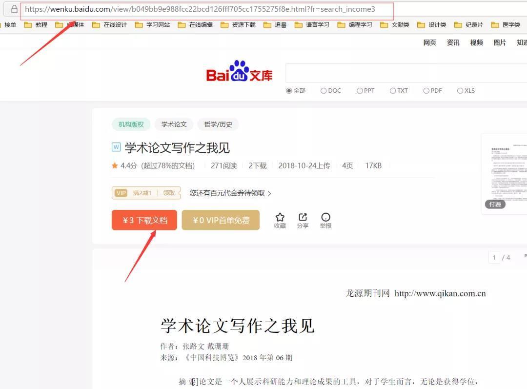 6022ce4b3ffa7d37b36040b1 支持所有文库的VIP文献免费下载--文库下载器