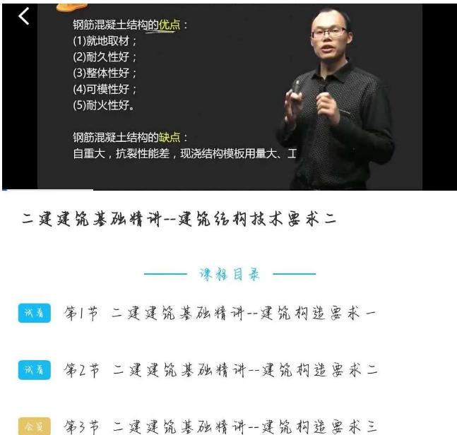 5f56f304160a154a678aa0cb 【Android】超强神器,解锁全部付费教程,观看全部考证教程