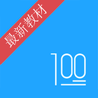 语文100分优化版