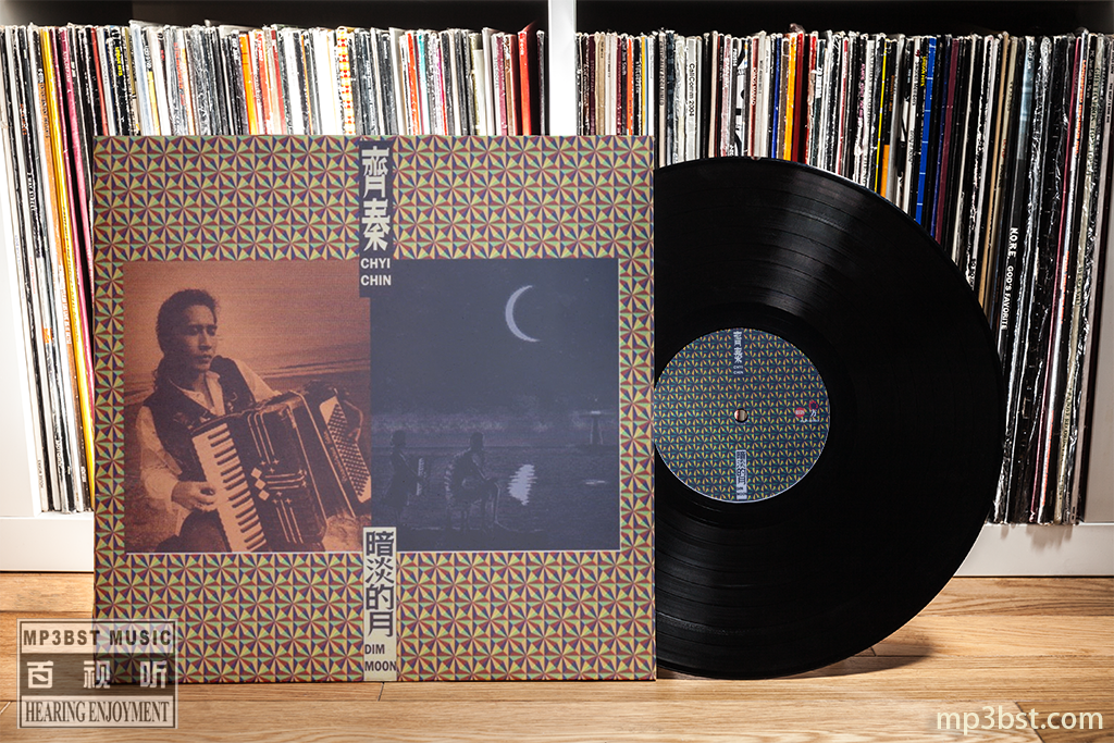 齐秦 - 《暗淡的月》1994[LP黑胶Vinyl 24bit_96kHz FLAC]