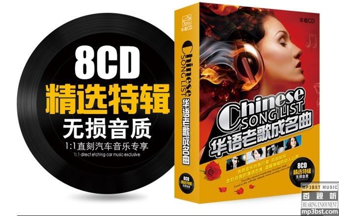 群星 - 《华语老歌成名曲 8CD》车载音乐精选特辑[WAV]