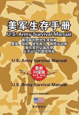 《美軍生存手冊》   美國陸軍司令部    txt+mobi+epub+pdf電子書下載