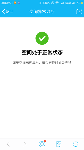5ed83e97c2a9a83be58a2399 QQ空间被举报无法打开解封方法分享