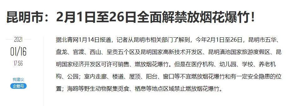 昆明市宣布今年春节解除烟花爆竹禁令