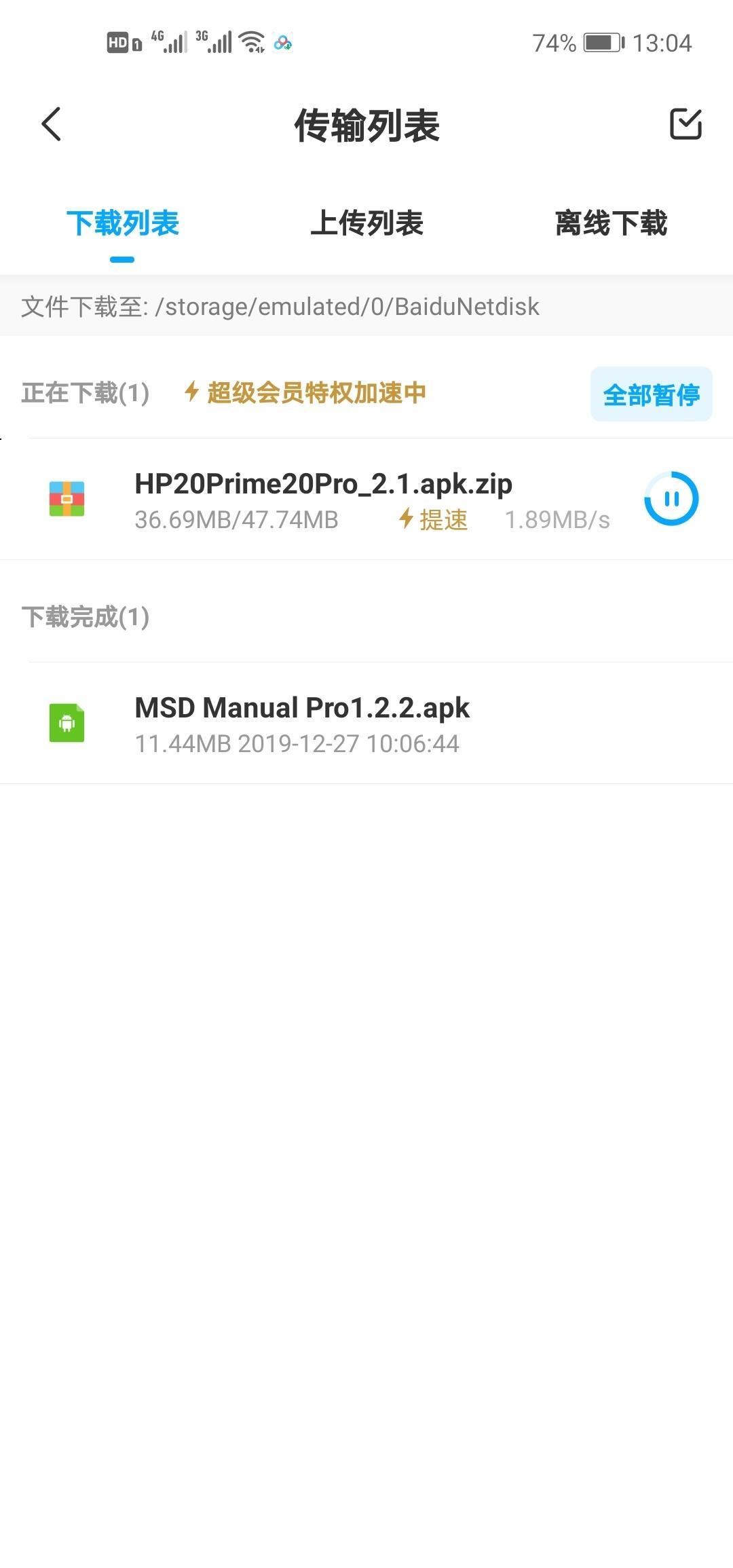 百度网盘v7重制版/下载提速