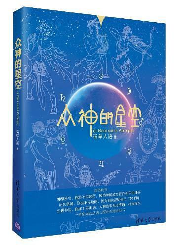 《眾神的星空》   稻草人語   txt+mobi+epub+pdf電子書下載