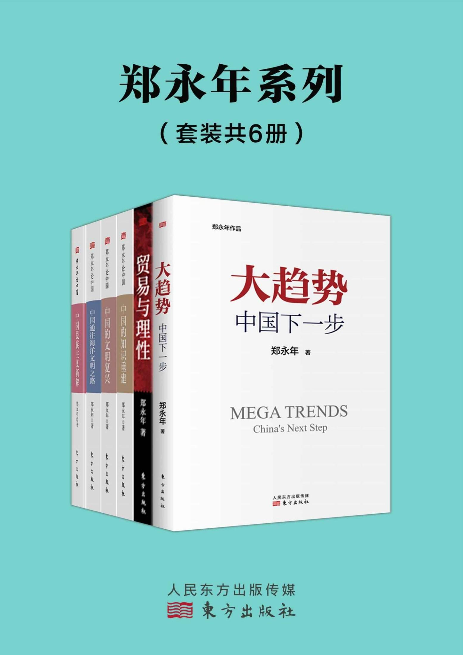 郑永年论中国系列(套装6册)+epub+mobi+azw3