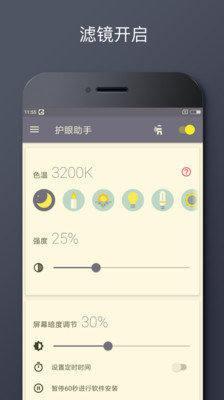 5eea08efa240b370e3444ad3 手机蓝光过滤安卓版app