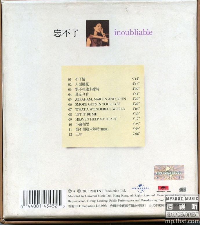 邓丽君_-_《最后录音_忘不了》收录了邓丽君一批从末推出过的歌曲[WAV]
