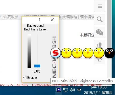 BrightnessController调整屏幕亮度电脑版下载