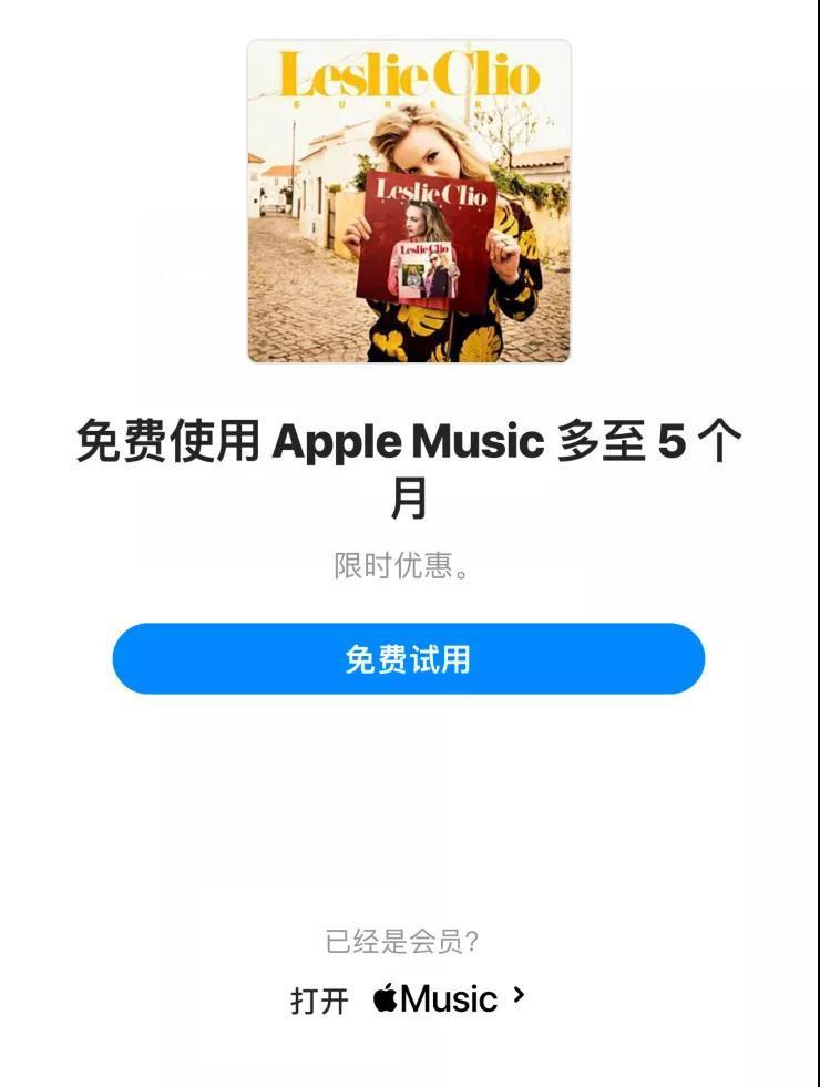 60234ad93ffa7d37b386e5ec 免费领取官方5个月VIP--Apple Music
