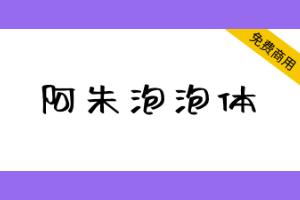 【阿朱泡泡体】一款书写笔画随意放松的字体-马克喵