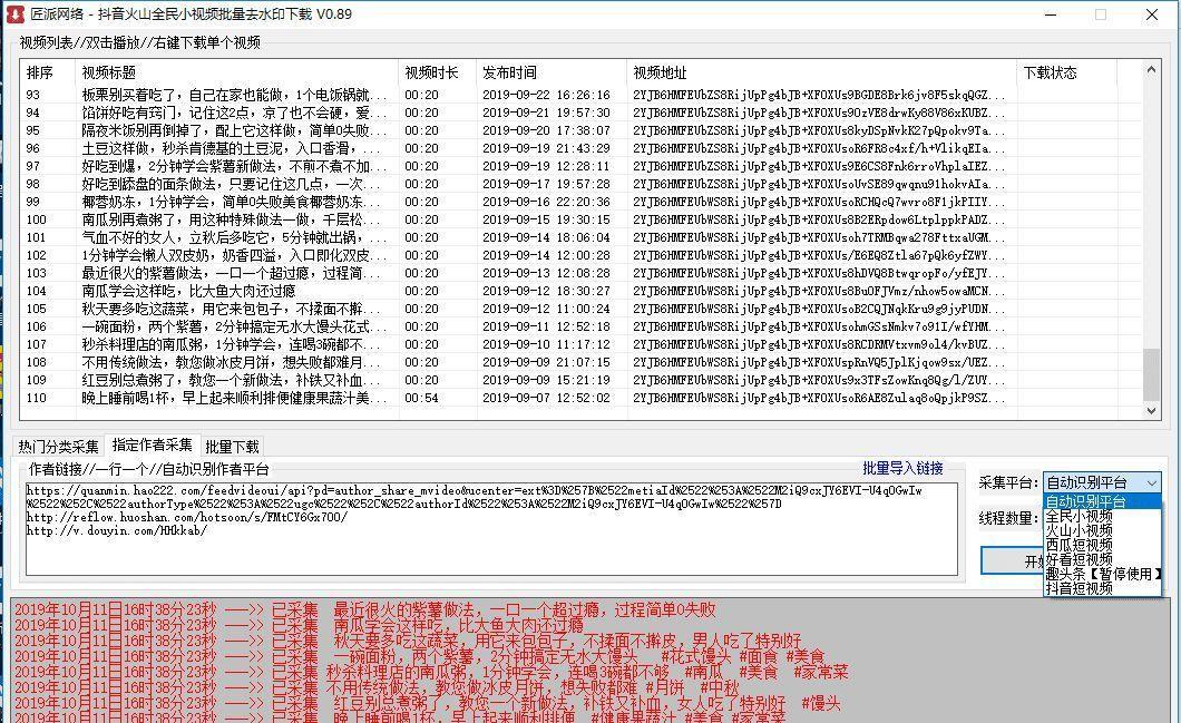 5f653922160a154a6772c3be 抖音火山全民小视频批量去水印下载