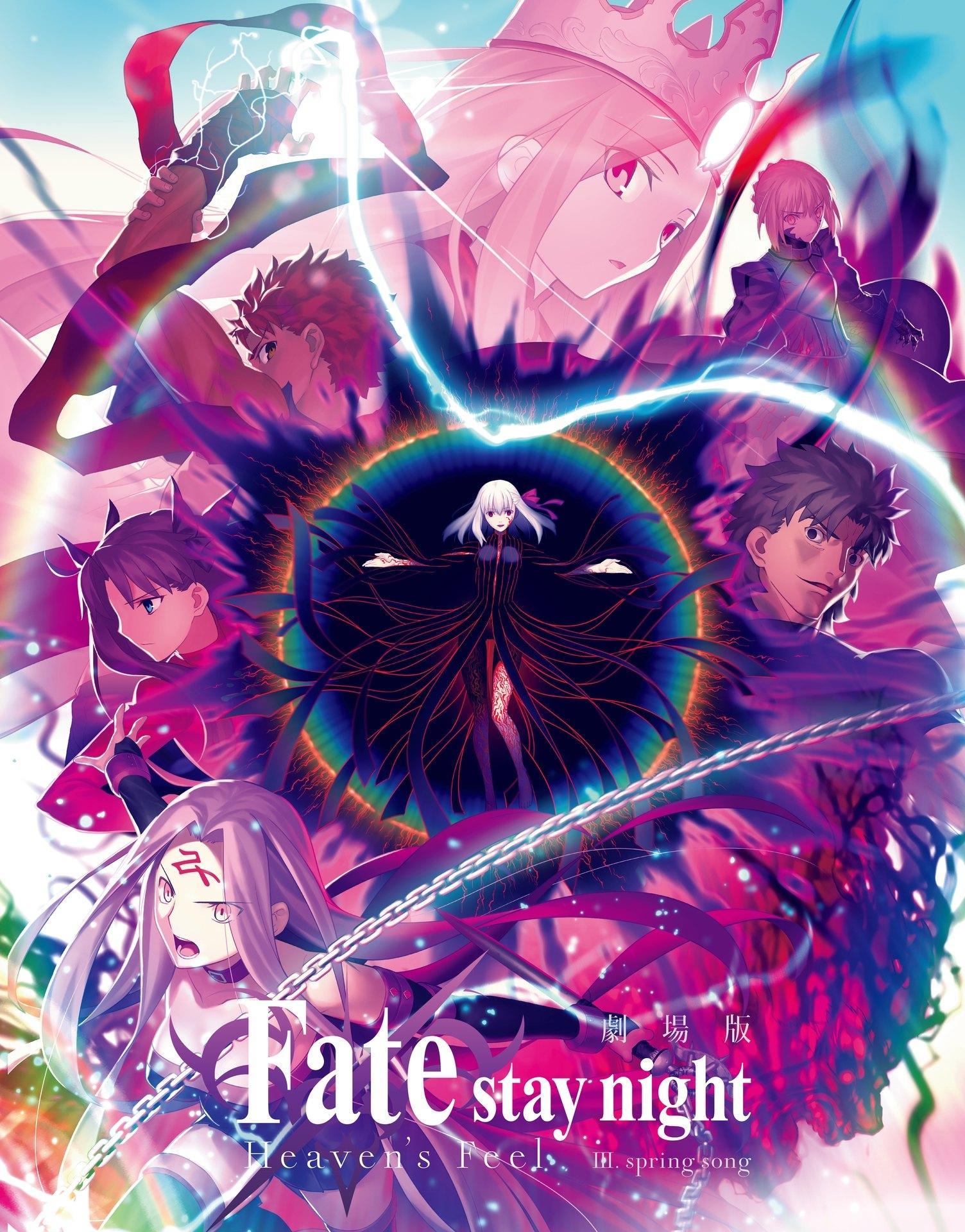 「Fate/stay night[HF]