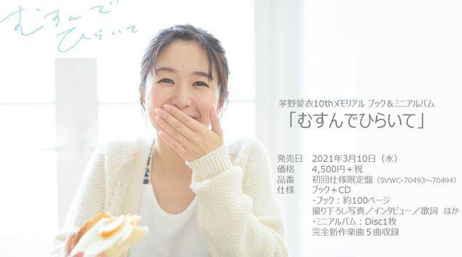 33岁的日本声优茅野爱衣,出道十年来越来越美了!