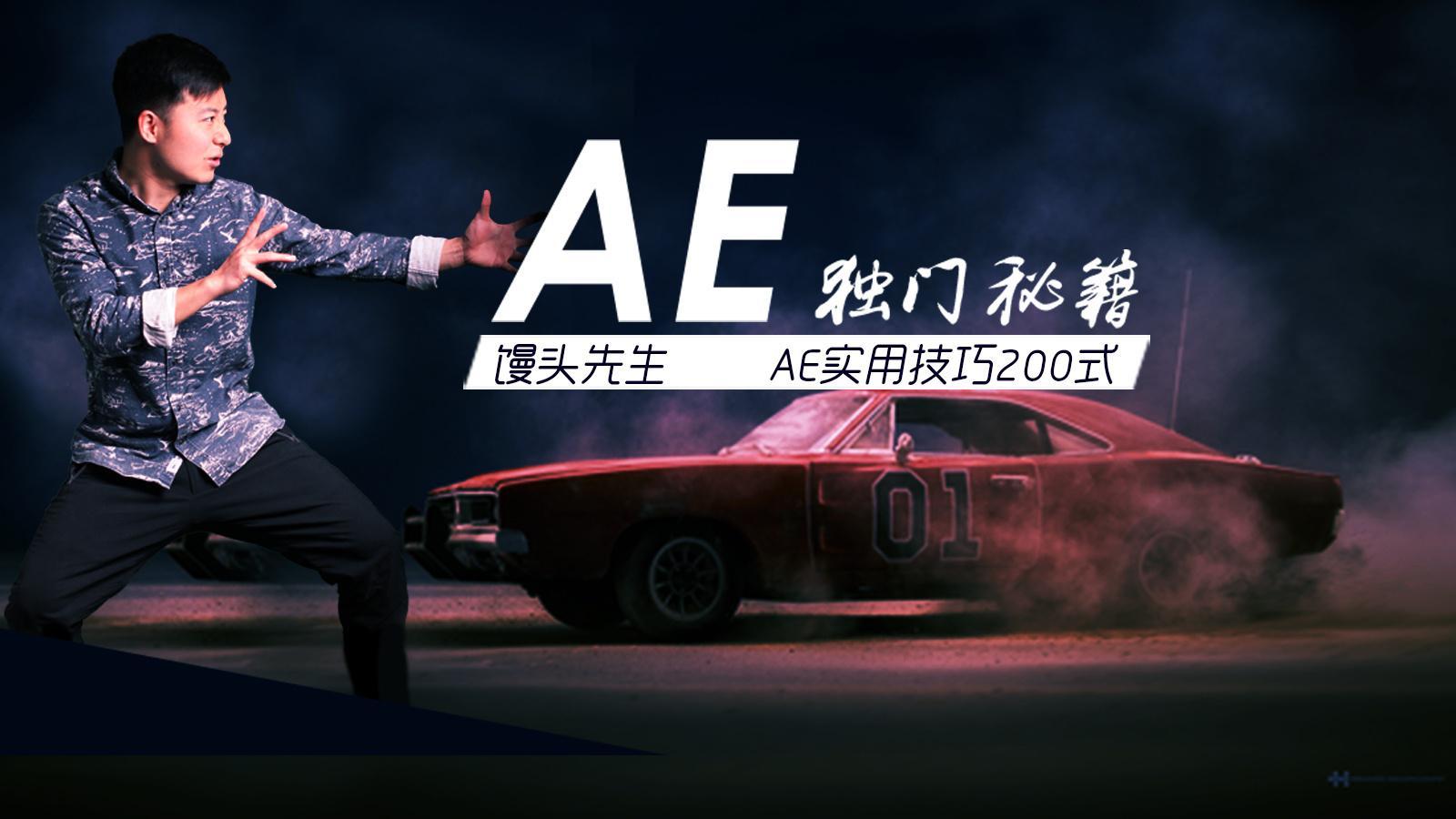 影视后期-馒头先生 AE实用技巧200式 附全套工程及插件(3)