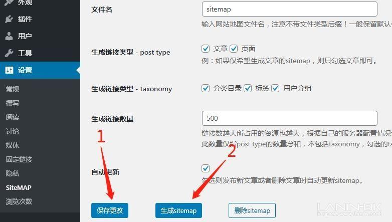 WordPress轻量化sitemap网站地图插件