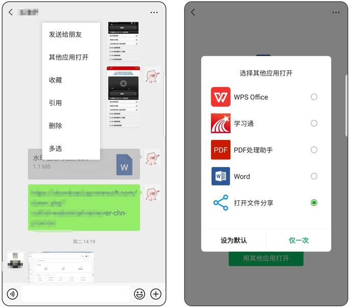 微信和QQ的文件支持分享--文件互传