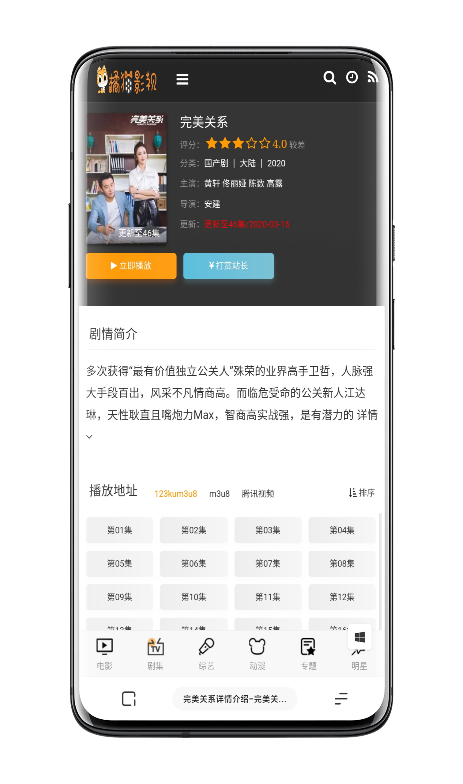 首涂第二十六套苹果cmsv10自适应模板【4.26更新】