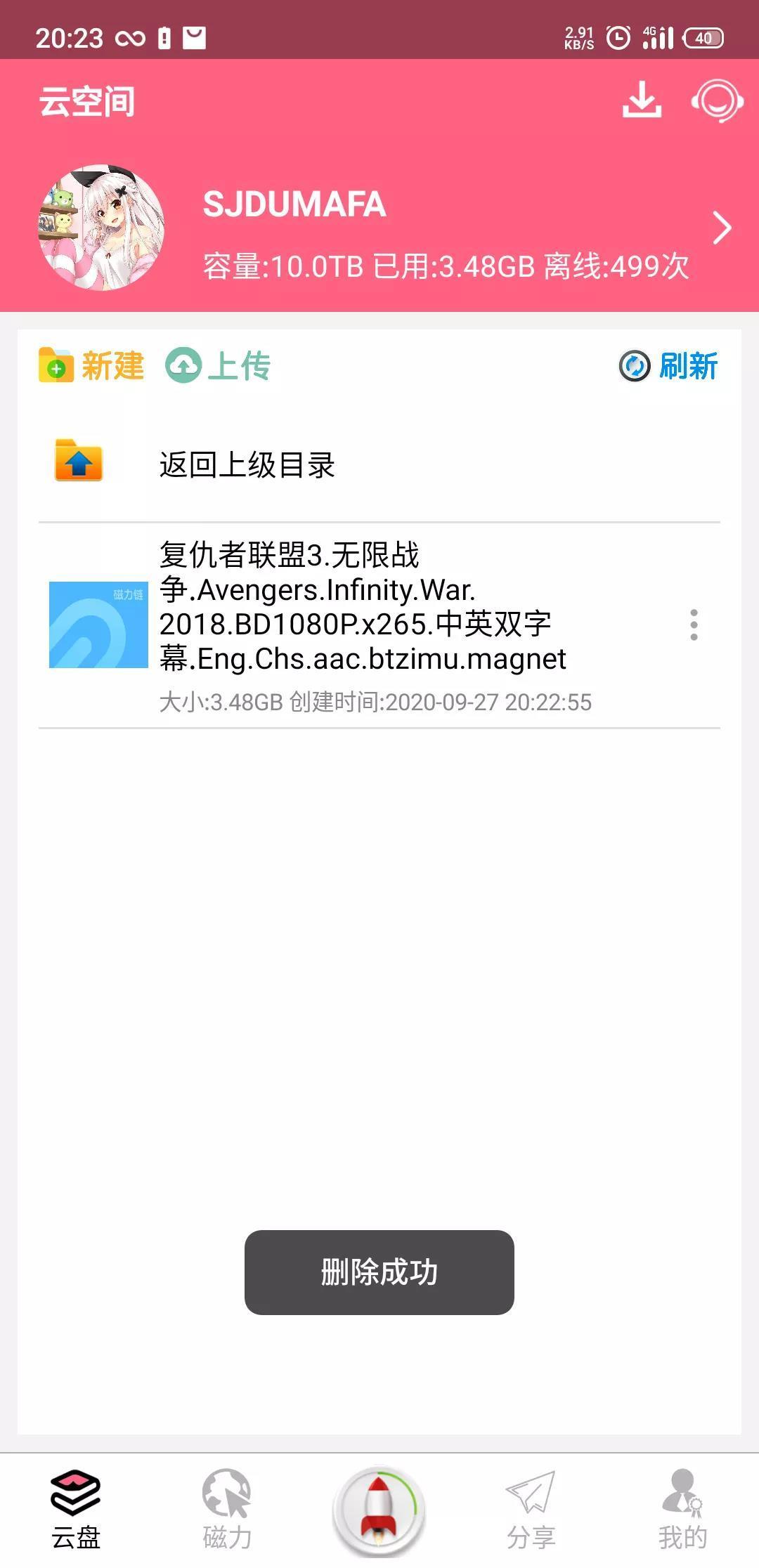 6004f2583ffa7d37b3e9f5ad 神级种子资源储存App--磁力云