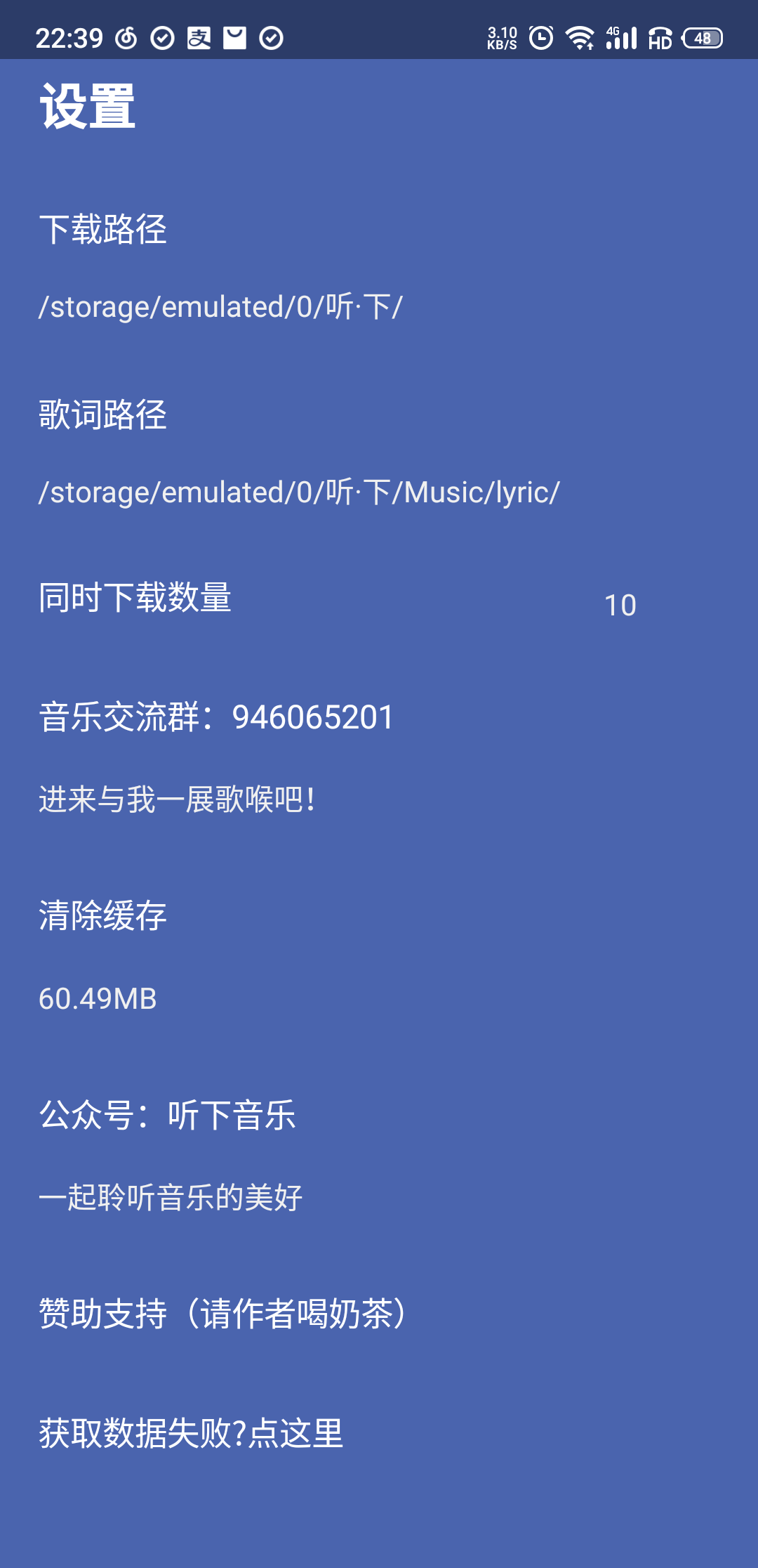 5ffbb4003ffa7d37b3d0d45d 实用性最高的一款良心音乐APP--听·下