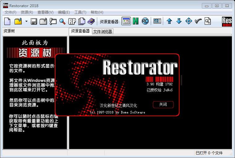 Restorator 2018汉化破解版