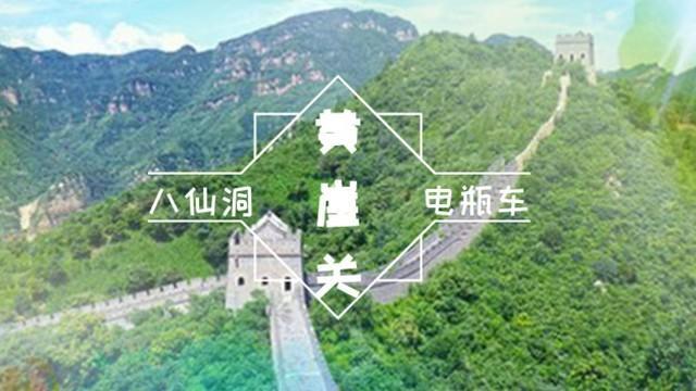 天津蓟县黄崖关长城门票+八仙洞门票(老人/学生/儿童)