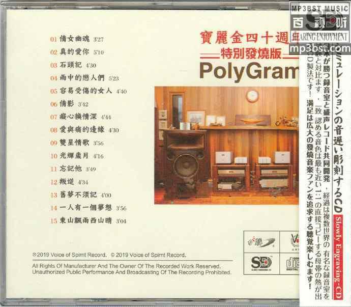 群星_-_《宝丽金40周年特别发烧版》1比1直刻母带_模拟之声慢刻CD[WAV]