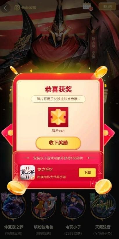 小米游戏中心集碎片免费兑换王者荣耀皮肤  第4张