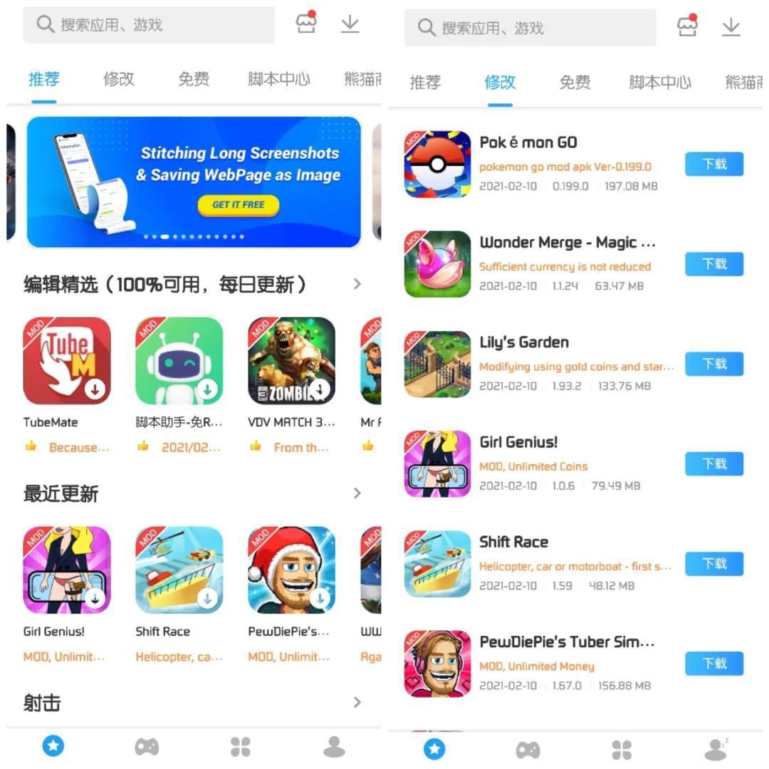 6024af6d3ffa7d37b31bca77 一款聚集海量国外软件的应用市场--Panda Helper(熊猫助手)