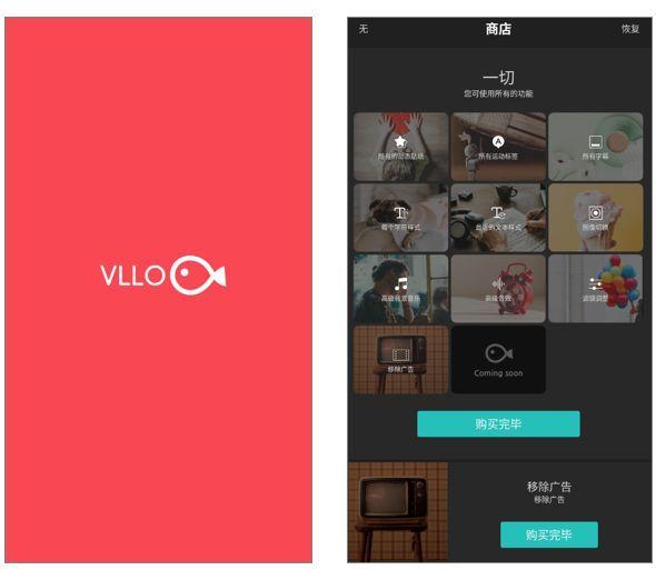 5fcdb57d3ffa7d37b39748b1 一款非常不错的视频编辑器--vllo