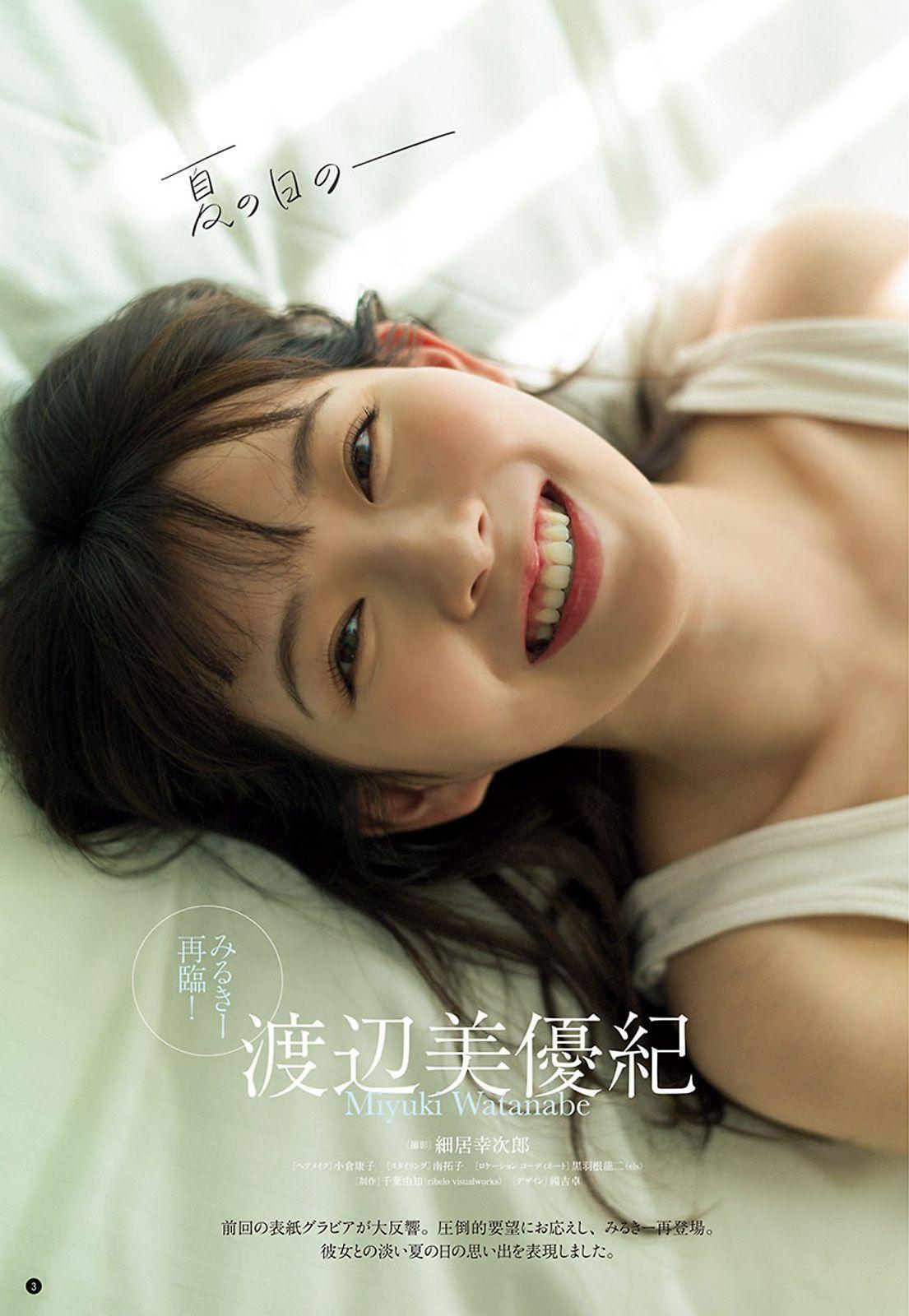 樱木美凉Young Champion写真杂志限定角度的胸拍 美女写真 热图3