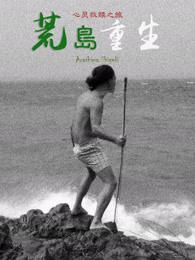 荒島(dao)重(zhong)生海報劇照