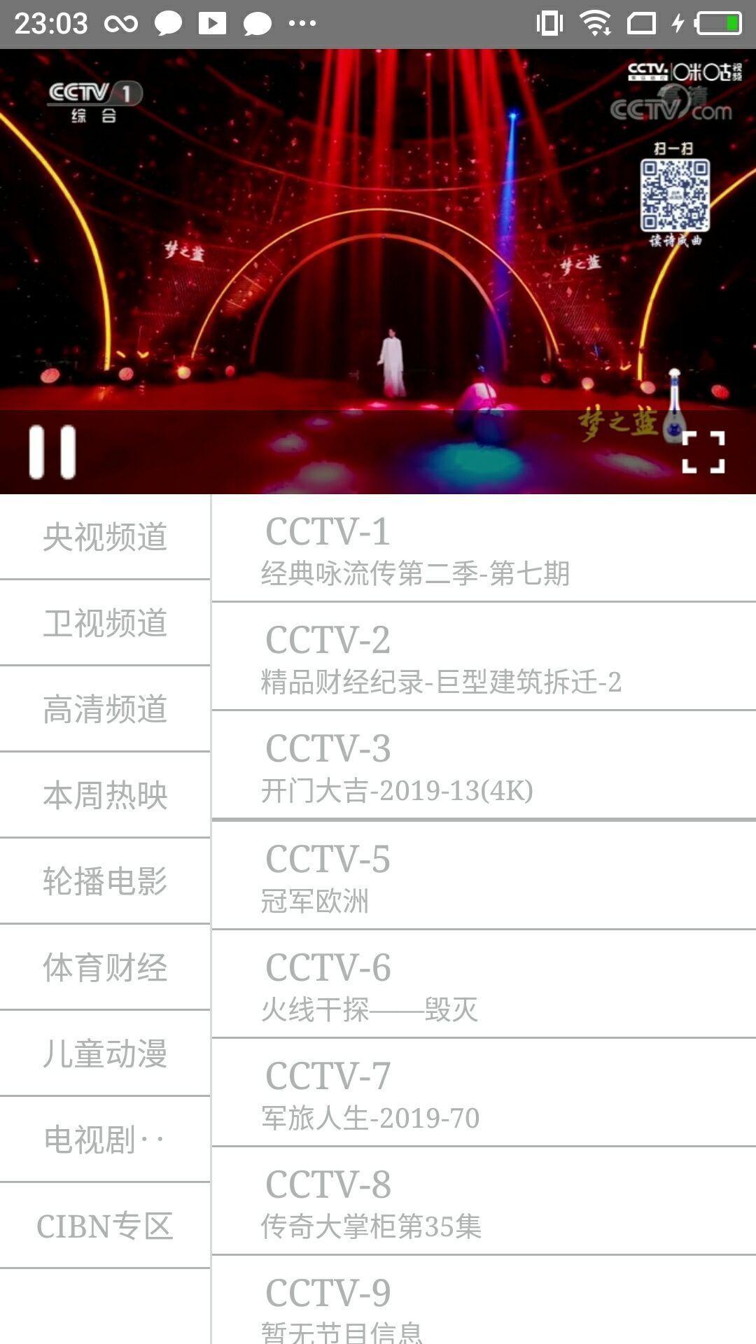51影视大全v2.2.0安卓版下载