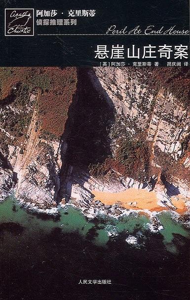 《懸崖山莊奇案》   阿加莎.克里斯蒂作品   txt+mobi+epub+pdf電子書下載