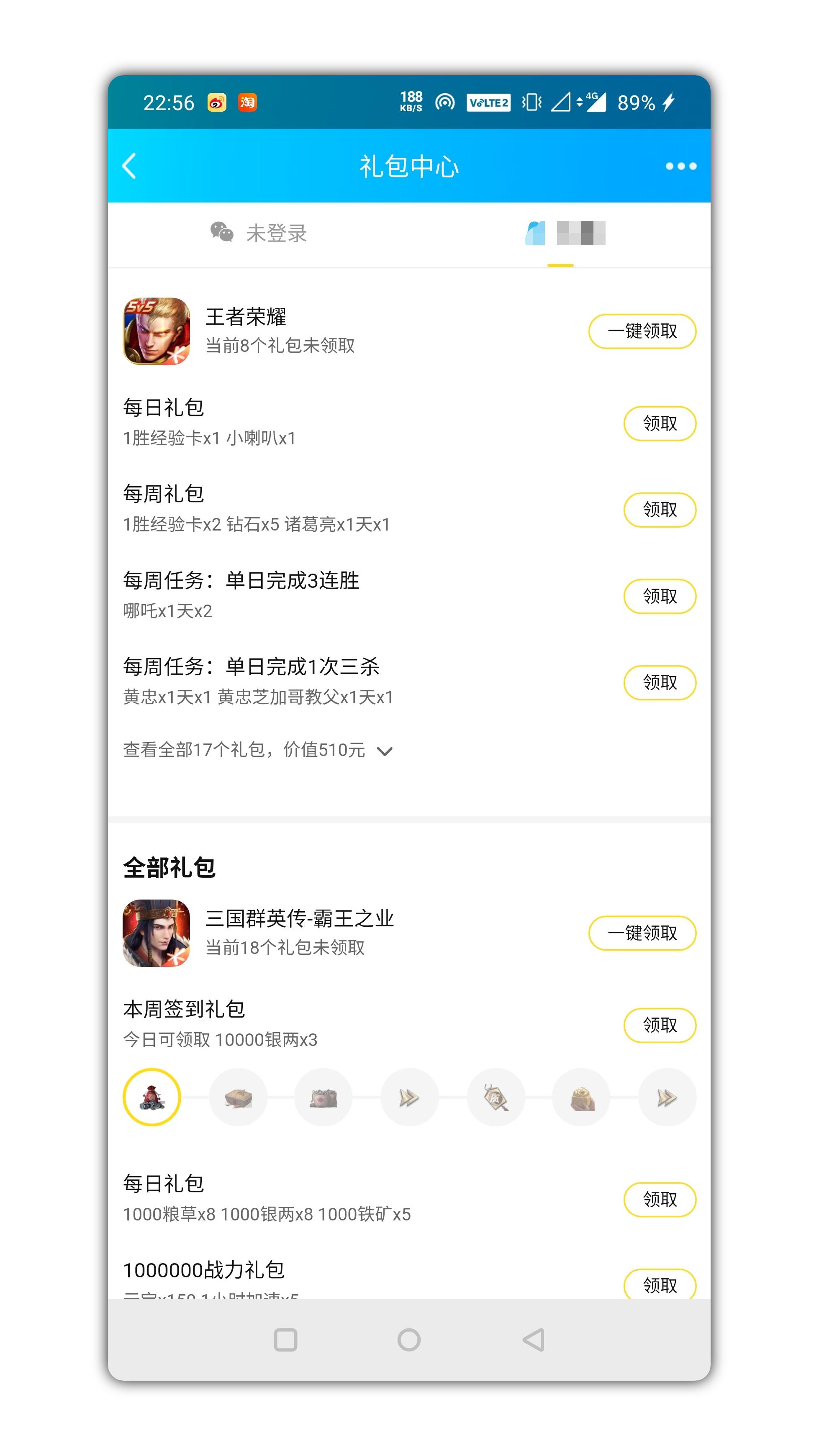 QQ工具箱截图2