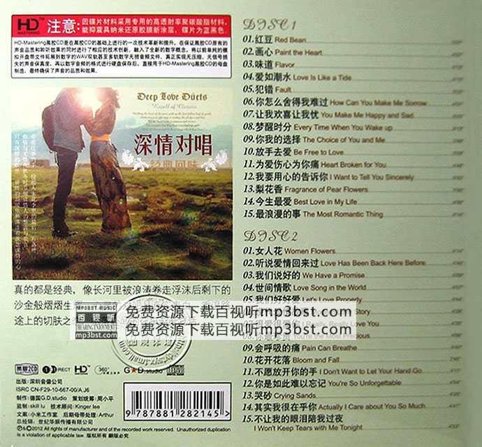 群星_-_《深情对唱·经典回味》2CD[WAV](mp3bst.com)