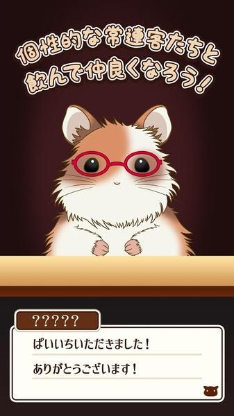 深夜的仓鼠Bar 深夜のハムBa安卓版下载