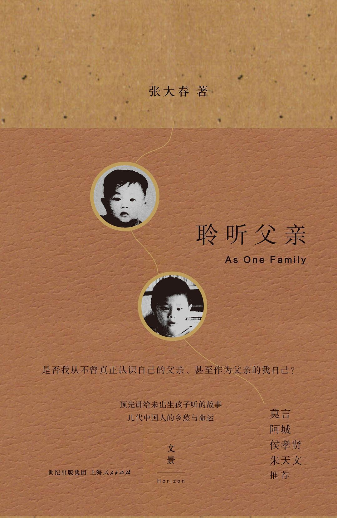 《聆聽父親》   張大春    txt+mobi+epub+pdf電子書下載