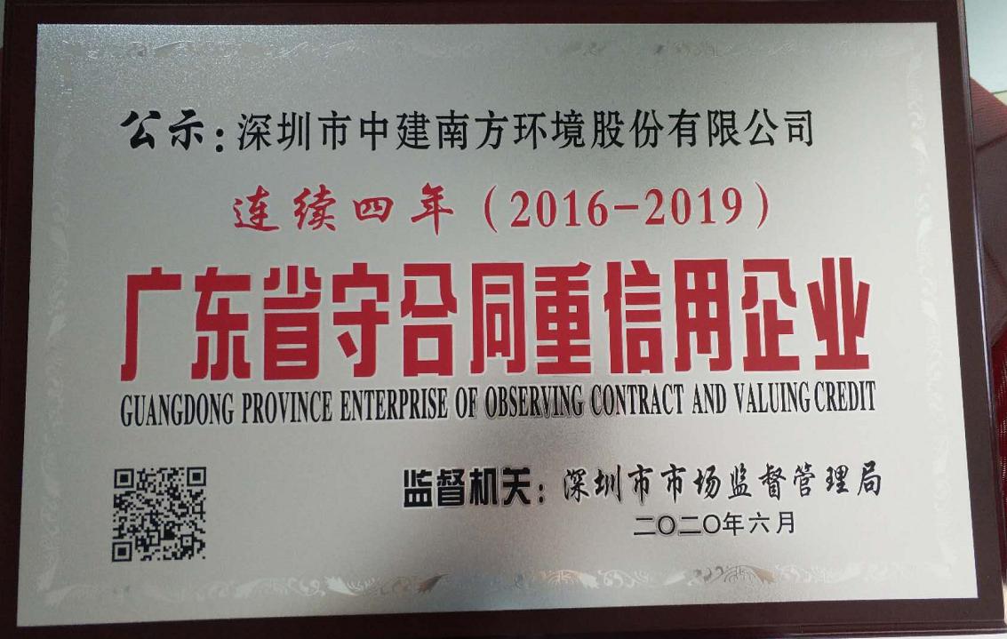 「喜讯」 中建南方连续四年(2016-2019)荣获广东省守合同重信用企业荣誉称号