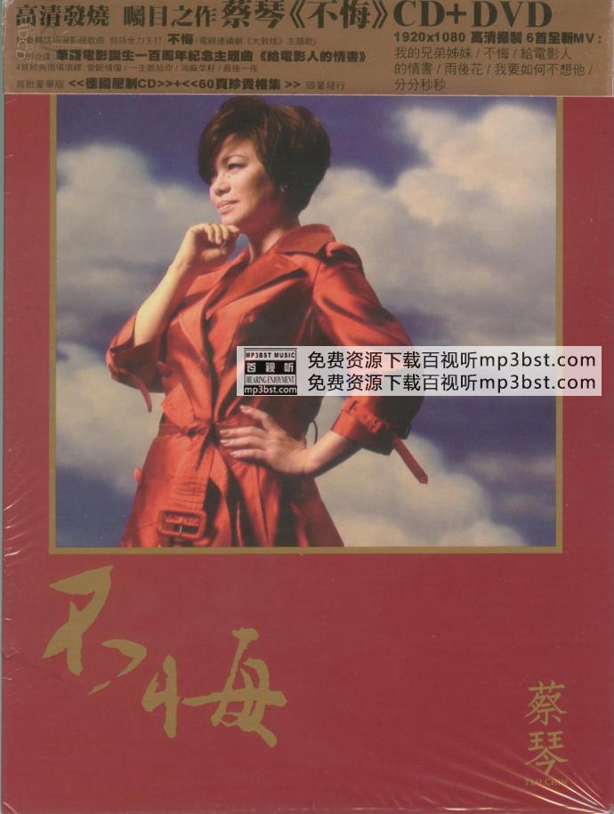 蔡琴 - 《不悔》环球首版[WAV]