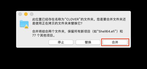 EFI/CLOVER选择合并