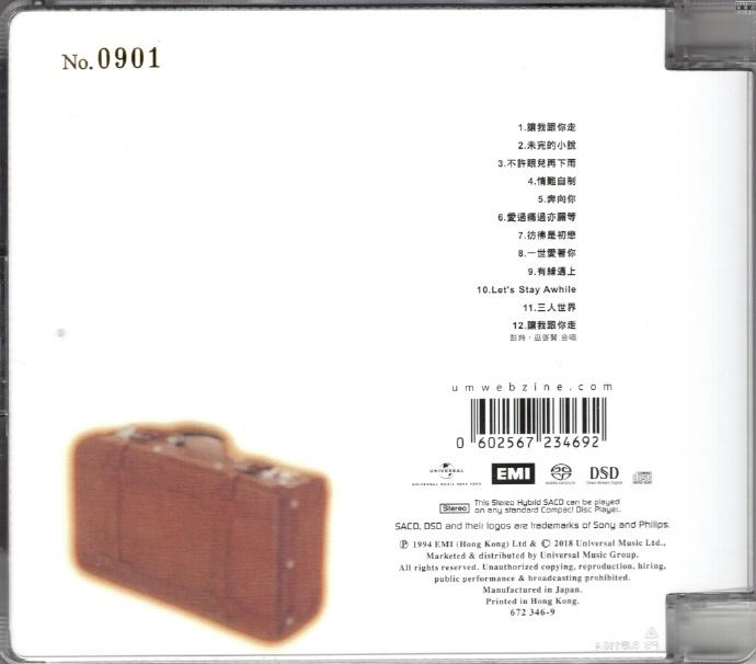 彭羚 - 《未完成的小说》 1994-2018[SACD ISO]